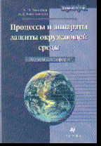 Процессы и аппараты защиты окружающей среды: Защита атмосферы: Учеб. пособи