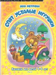 Спят усталые игрушки: Песенки для детей 4-6 лет