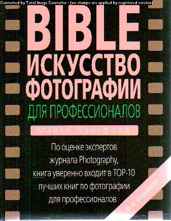 АКЦИЯ BIBLE. Искусство фотографии для профессионалов 33% НЕ ДЕЙСТВУЕТ