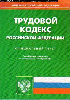 Трудовой кодекс РФ: Официальный текст по сост. на 01.10.2008 г.