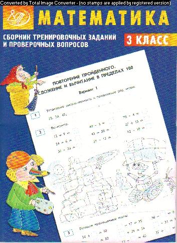 Математика. 3 кл.: Сборник тренировочных заданий и проверочных вопросов
