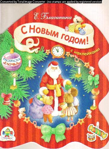 Раскраска С Новым годом! с наклейками