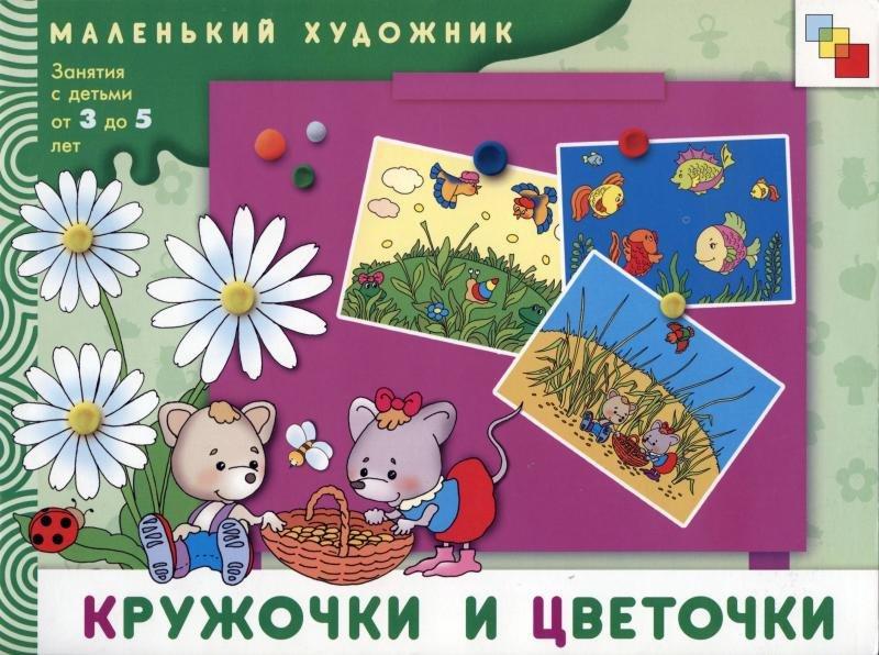 Кружочки и цветочки. Занятия с детьми от 3 до 5 лет