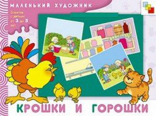 Крошки и горошки. Занятия с детьми от 3 до 5 лет