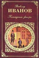 Похождения факира: Роман Ч.1-3