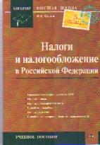 Налоги и налогообложение в РФ: учеб. пособие