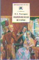 Обыкновенная история: Роман в двух частях