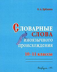 Практикум по орфографии. 10-11 кл.: Словарные слова иноязычного происхожден