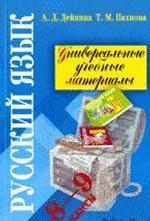 Русский язык. 8-9 класс: Универсальные учебные материалы