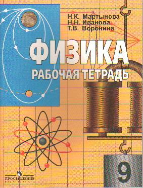 Физика. 9 кл.: Рабочая тетрадь к учеб. Громова С.В.
