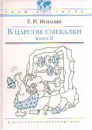 В царстве смекалки, или Арифметика для всех: Кн.2