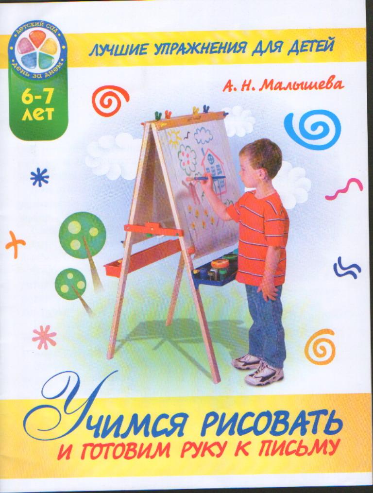 Учимся рисовать и готовим руку к письму: 6-7 лет: Лучшие упражнения