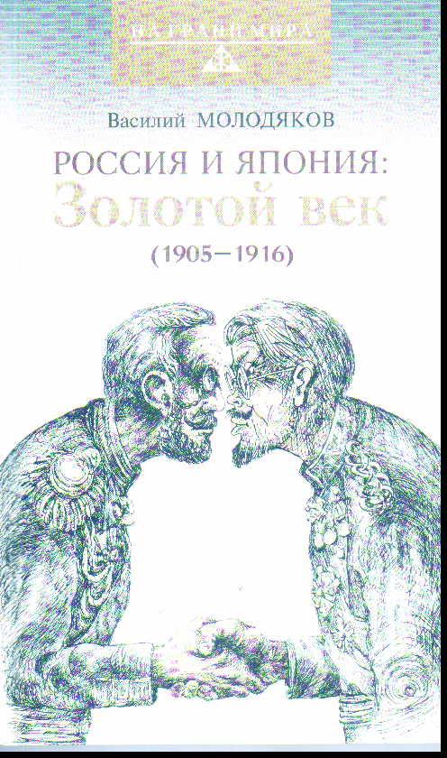 Россия и Япония: Золотой век (1905-1916)