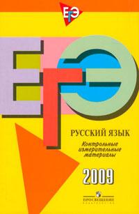ЕГЭ 2009. Русский язык: Контрольно-измерительные материалы
