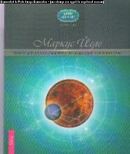 Прелестница Венера и волшебник Нептун. 144 сценария судьбы: предсказания пл