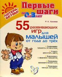 55 развивающих игр для малышей от года до трех