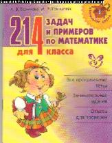 214 задач и примеров по математике для 4 класса