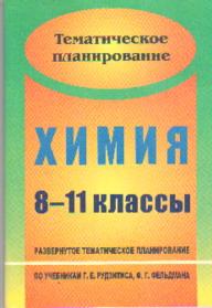 Химия. 8-11 класс: Развернутое тематическое планирование по уч. Рудзитиса Г.