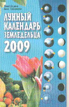 Лунный календарь земледельца на 2009 год