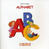 Alphabet. Алфавит