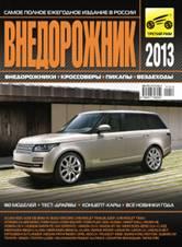 Внедорожник 2013: Самое полное ежегодное издание в России