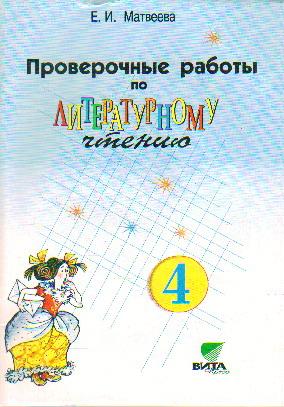 Литературное чтение. 4 кл.: Проверочные работы
