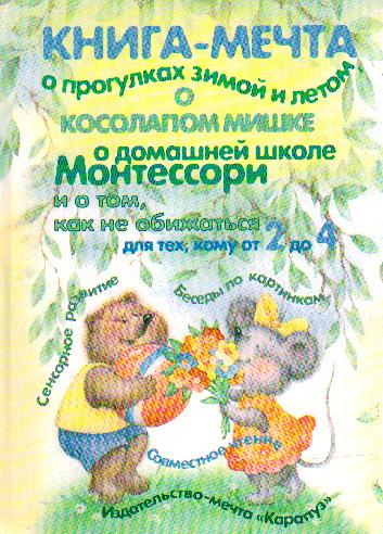 Книга-мечта о прогулках зимой и летом, о диких и домашних..., о...от 2 до 4