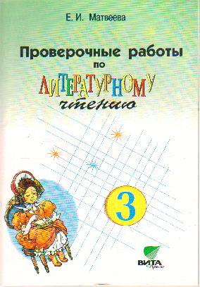 Литературное чтение. 3 кл.: Проверочные работы