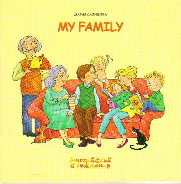 My Family. Моя семья