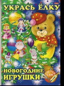 Игра-конструктор Укрась елку: Мишка