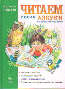 """Читаем после """"Азбуки с крупными буквами"""": Учебное пособие"""