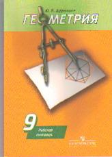 Геометрия: 9 класс: Рабочая тетрадь к уч. Погорелова