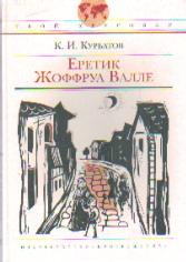 Еретик Жоффруа Валле