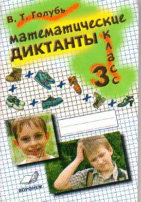 Математические диктанты. 3 класс: Практическое пособие для начальной школы