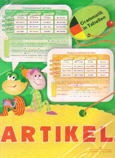 Плакат Немецкий язык. Артикли: Таблица настенная складная