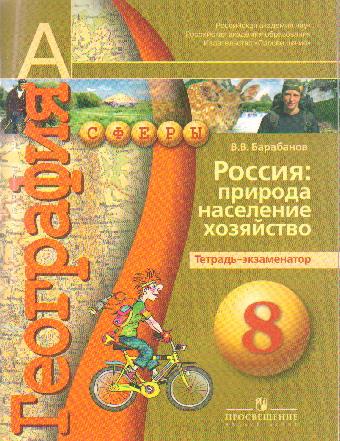 География. 8 кл.: Россия: природа, население,хозяйство. Тетрадь-экзаменатор