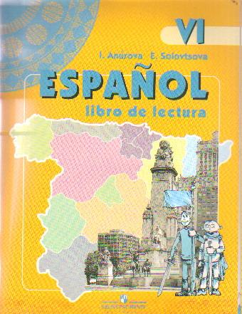 Испанский язык. 6 кл.: Книга для чтения для школ с углуб. изучением исп.яз.