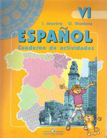 Испанский язык. 6 кл.: Рабочая тетрадь для школ с углуб. изучением испан.яз