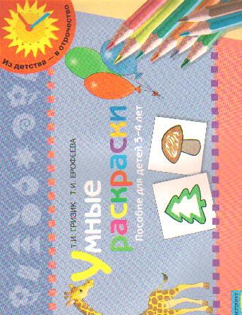Умные раскраски: Пособие для детей 3-4 лет