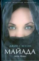 Майада. Дочь Ирака: Роман