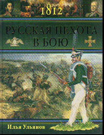 1812. Русская пехота в бою