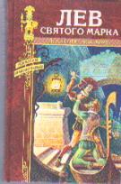 Лев Святого Марка: Романы