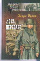 1212 передает: Роман
