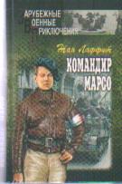 Командир Марсо: Роман