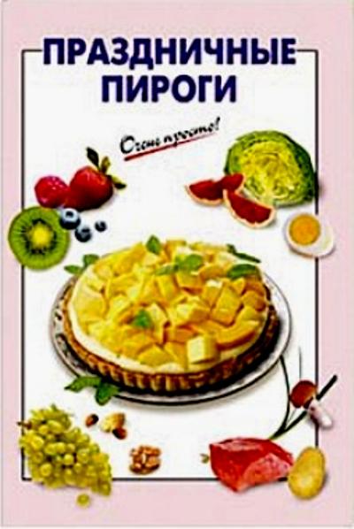 Праздничные пироги