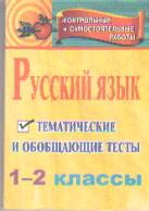 Русский язык. 1-2 классы: Тематические и обобщающие тесты