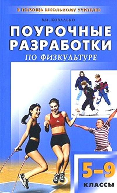 Физкультура. 5-9 кл.: Поурочные разработки