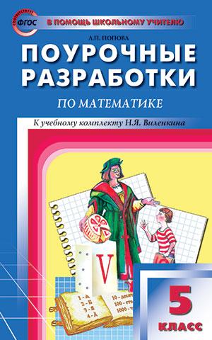 Математика. 5 кл.: Поурочные разработки к учеб. комплекту Виленкина Н. ФГОС