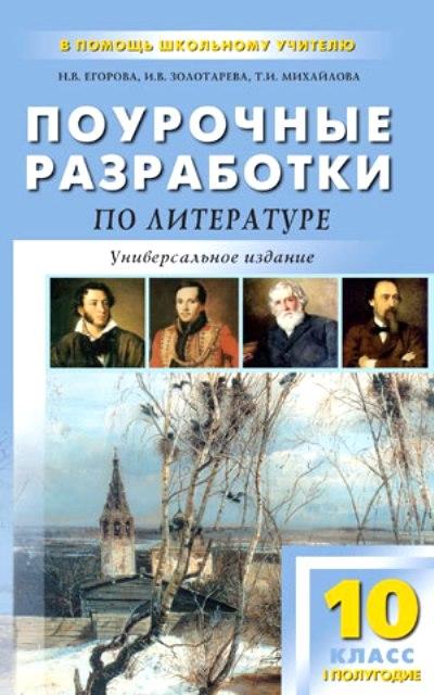 Литература XIX в. 10 кл.: Поурочные разработки: 1 полугодие: Универсал.изд.