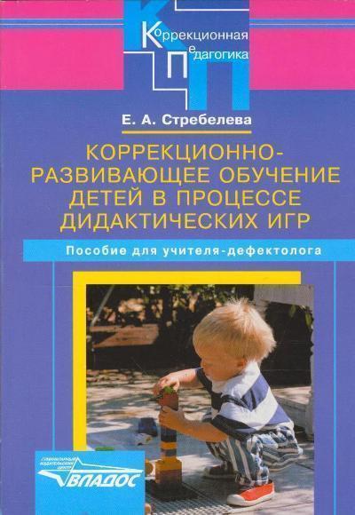 Коррекционно-развивающее обучение детей в процессе дидактических игр: Пос.